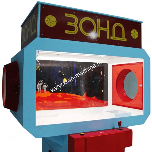 Автомат Хватайка ЗОНД СССР