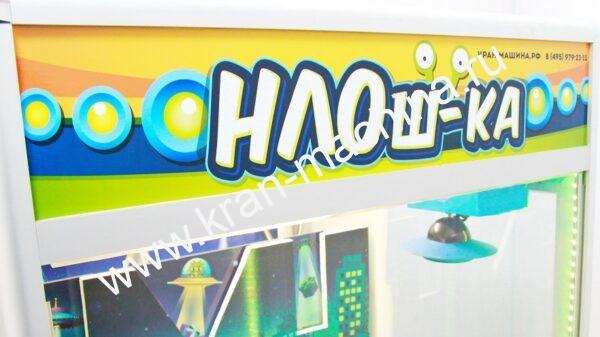 Автомат НЛОш-Ка 3